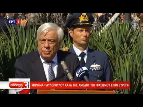 Στα Ν. Κερδύλλια ο Πρ. Παυλόπουλος για τις εκδηλώσεις μνήμης για το Ολοκαύτωμα | ΕΡΤ