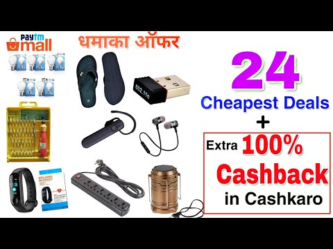 {4sep} 24 Cheapest Deal With Flat rs50 Extra Cashback On Paytm Mall | 100% Cashback Offer |