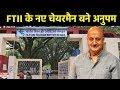 Actor Anupam Kher बने FTII के नए Chairman, Gajendra chauhan की लेंगे जगह