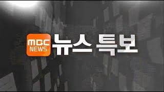 Video [LIVE] MBC 뉴스특보 2018년 06월 21일 MP3, 3GP, MP4, WEBM, AVI, FLV Juni 2018