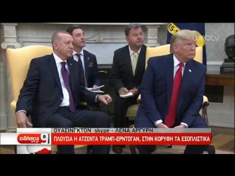 Στον Λευκό Οίκο ο Ερντογάν – Τα εξοπλιστικά στην ατζέντα | 13/11/19 | ΕΡΤ