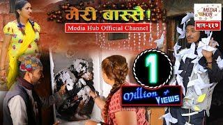 Video Meri Bassai, Episode-557, 3-July-2018, By Media Hub Official Channel MP3, 3GP, MP4, WEBM, AVI, FLV Juli 2018