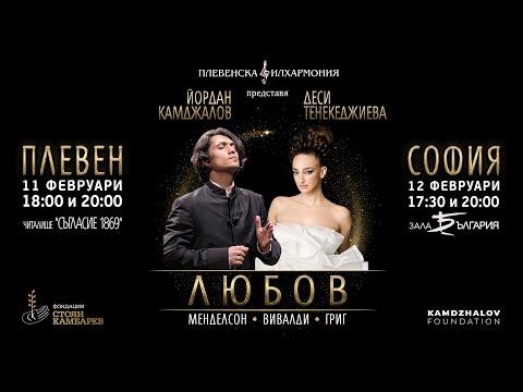 ЛЮБОВ - концерт на бъдещето с маестро Камджалов и Деси Тенекеджиева- ТИЙЗЪР