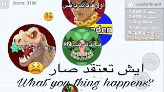 Agario when the noob eat you 😱- اقاريو شبه دعسنا واندعسنا بس رجعنا دعسنا 😂  --------------------------------------------------------------------------------------------------------Feel free to support me by using my name :)https://docs.google.com/document/d/1-cfc9oJ0fmd0n_ilZNW0xTV014hDH_F_nm3eH9hTdEs--------------------------------------------------------------------------------------------------------Follow Me on instagram: : https://www.instagram.com/yakamargamer/KN clan : https://www.instagram.com/knclan_top/------------------------------------------------------------------------------------------------------- Join the kn clan Discord  :  https://discord.gg/am3GdvR-------------------------------------------------------------------------------------------------------open clan : 26/07/2016-------------------------------------------------------------------------------------------------------If you enjoyed this video, don't be shy to like and share it with your awesome friends also ask them to subscribe if they haven't already.-------------------------------------------------------------------------------------------------------agario MOBILE Bermain gameagario MOBILE Oynanışagario MOBILE Играagario MOBILE การเล่นเกมagario MOBILE 遊戲agario MOBILE 游戏agario MOBILE بازیagario MOBILE খেলা খেলা-------------------------------------------------------------------------------------------------------