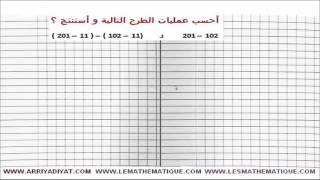 الرياضيات السادسة إبتدائي - الأعداد الصحيحة الطبيعية الجمع و الطرح و الضرب : تمرين 3