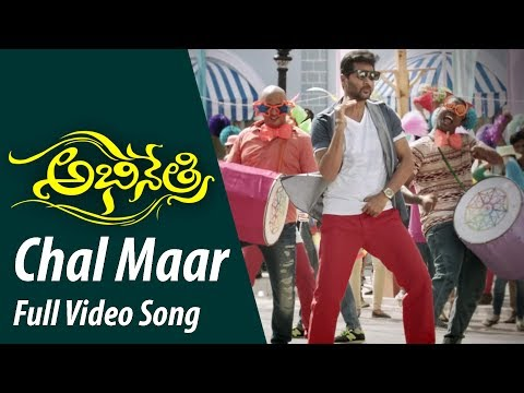 Abhinetri Latest Telugu Movie Songs | Chal Maar | Amy Jackson, Prabhu Deva