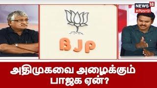 Video рокроЯрпНроЯрпЗро▓рпН роЪро┐ро▓рпИ родро┐ро▒рокрпНрокро┐ро▒рпНроХрпБ роЕродро┐роорпБроХро╡рпИ роЕро┤рпИроХрпНроХрпБроорпН рокро╛роЬроХ..роХрпВроЯрпНроЯрогро┐ роЙро▒рпБродро┐ропро╛роХро┐ро╡ро┐роЯрпНроЯродро╛?   BJP Calls ADMK MP3, 3GP, MP4, WEBM, AVI, FLV Oktober 2018
