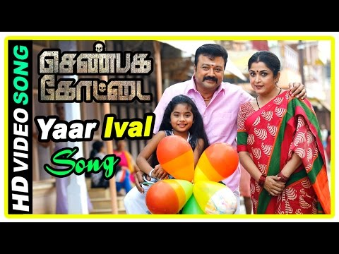Shenbaga Kottai Movie Scenes | Yaar Ival Song | Sampath Reveal Truth About Jayaram | Ramya Krishnan