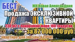 Самая дорогая квартира в ЖК Новая Александрия - ...