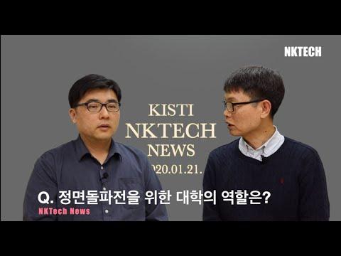 대학의 역할과 과제, 김일성대와 김책공대 동향, 주요 대학들의 연구동향