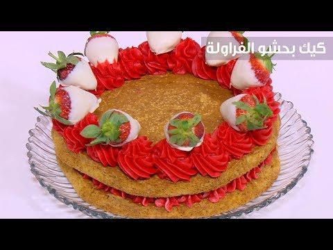 العرب اليوم - طريقة إعداد كعك بحشو الفراولة