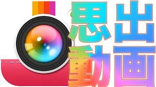 SNSにある思い出の写真をお洒落動画に「SlideMovies」【iPhoneアプリレビュー】