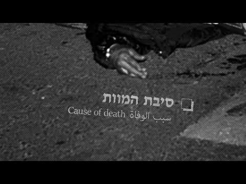 הסרט סיבת המוות על הריגת השוטר סלים ברכאת יוקרן מחר
