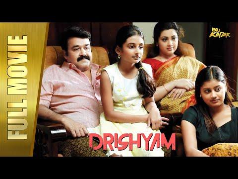 अवार्ड विनिंग थ्रिलर फिल्म दृश्यम | DRISHYAM |  मोहनलाल, मीणा |  अब Full HD में | सिर्फ B4U Kadak पर