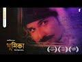 Award winning marathi short film Bhumika waptubes