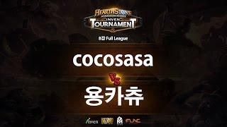 하스스톤 인벤 토너먼트 8강 4회 4라운드 cocosasa VS 용카츄