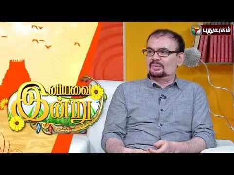 World-Vitiligo-Day-in-Iniyavai-Indru--25-06-2016-I-Puthuyugam-TV