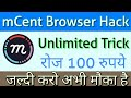 how to hack mcent browser Trick Dec 2018 new/unlimited recharge 100% working with proof