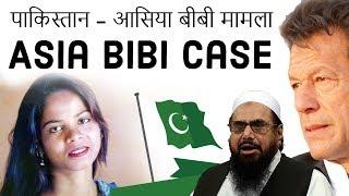 Video Asia Bibi Case in Pakistan Explained पाकिस्तान आसिया बीबी मामला  Current Affairs 2018 MP3, 3GP, MP4, WEBM, AVI, FLV November 2018