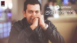 Prothom Bhalobeshe  Tahsan  Bangla New Song 2016  CMV