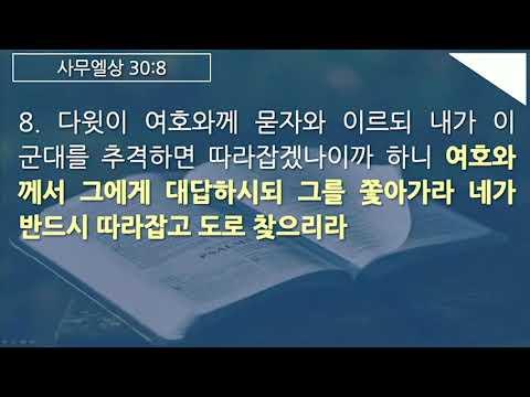 2020년 11월 25일 수요성서아카데미 하나님의 정의 4강