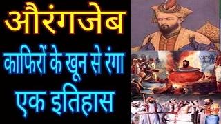 Video मुगल सम्राट औरंगजेब की कहानी और उसका इतिहास MP3, 3GP, MP4, WEBM, AVI, FLV Oktober 2018