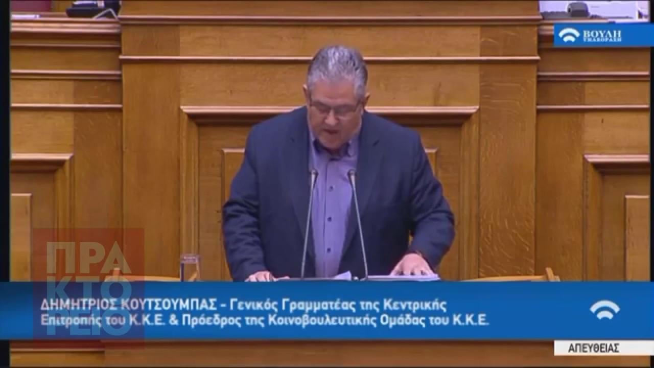 Ομιλία του Πρ.Κ.Ο. ΚΚΕ Δ.Κουτσούμπα στη βουλή