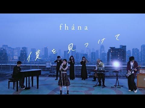 , title : 'fhána「僕を見つけて」(TVアニメ『ナカノヒトゲノム【実況中】』エンディング・テーマ)MUSIC VIDEO'