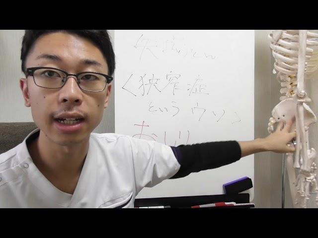 【脊柱管狭窄症 原因】狭窄症という医者の嘘 札幌 腰痛 整体