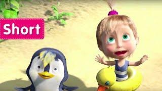 Video Masha and the Bear - The Foundling🐧🐧🐧 (Dance of a little penguins) MP3, 3GP, MP4, WEBM, AVI, FLV November 2018