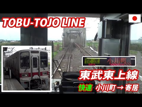[Cab View] Fast Rapid on Tobu-Tojo Line 東武東上線 快速・池袋→小川町