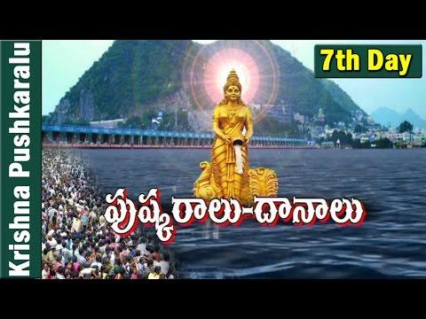 Video Seventh Day Donations during Pushkaralu    Pushkaralu - Danalu    18th Aug 2016    Archana download in MP3, 3GP, MP4, WEBM, AVI, FLV January 2017