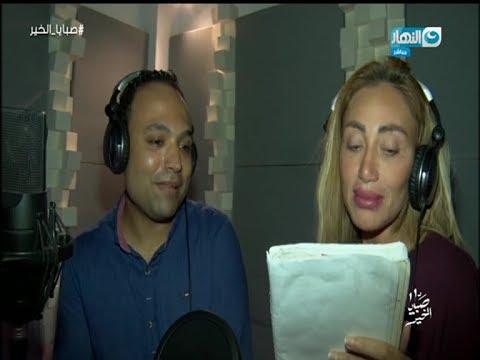 """ريهام سعيد تغني """"ديسباسيتو"""" بعد تغيير كلماتها"""