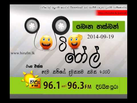 Hiru FM Patiroll  2014 09 19  Friday Special  Bona Husbun (බොන හස්බන් )