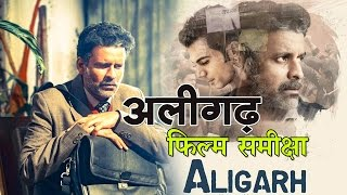 Nonton फिल्म समीक्षा: 'अलीगढ़' : Movie Review: 'Aligarh' Film Subtitle Indonesia Streaming Movie Download