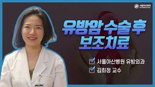[유방암의 보조치료] 유방암 수술 후의 보조치료 미리보기