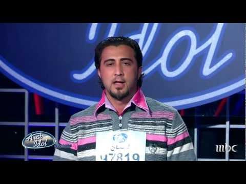 Arab Idol - تجارب الاداء - عبد الكريم حمدان