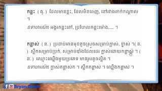Reading 04 កន្លះ  កន្លាស់