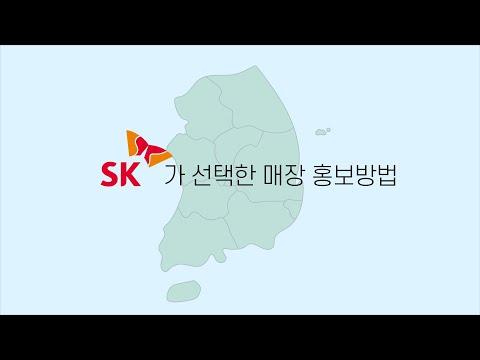 SPG3_SKT매장홍보 방법