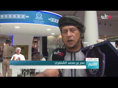 افتتاح المعرض المروري بمحافظة ظفار تحت شعار سياقة آمنة