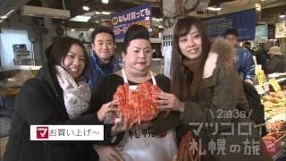 2泊3日マツコロイド札幌の旅(札幌市場編)
