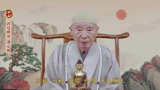 Khai Thị Đầu Xuân Canh Tý 2020 - HT Tinh Không