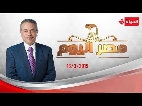 """شاهد الحلقة الكاملة من برنامج """"مصر اليوم"""" ليوم السبت 16 مارس"""