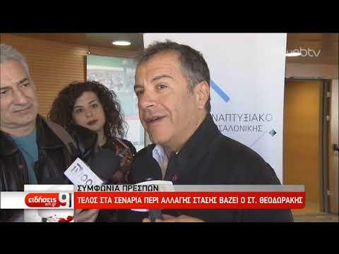 Μαξίμου- Ποτάμι: Αντιπαράθεση για τη Συμφωνία των Πρεσπών | 9/12/2018 | ΕΡΤ