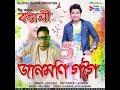 Jaanmoni Gogoi    Jishu Raj    Latumoni    New Assamese Rap Song 2018