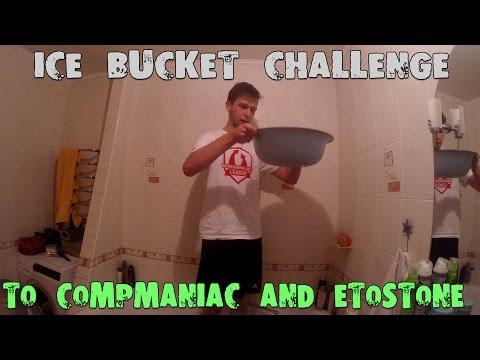 Скромный ALS Ice Bucket Challenge to Compmaniac and ETOSTONE