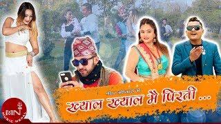 Khyal Khyal Mai Pirati - Shreedhar Adhikari & Purnakala BC