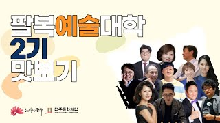 [팔복예술대학 3분순삭] 팔복예술대학 2기 맛보기 단독공개