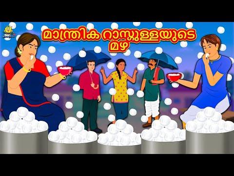Malayalam Stories - മാന്ത്രിക റാസ്ഗുള്ളയുടെ മഴ   Stories in Malayalam   Moral Stories in Malayalam