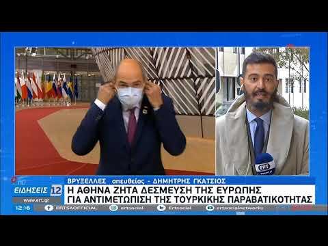 Σύνοδος Κορυφής | Τι επιδιώκει η Αθήνα απο τους εταίρους | 16/10/2020 | ΕΡΤ